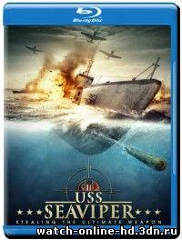 Военный корабль США Морская гадюка (2012) смотреть онлайн