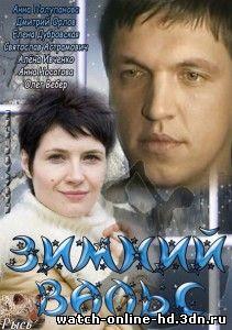 Зимний вальс 4 серия 16.02.2013 Россия 1