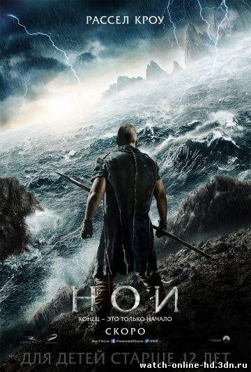Ной 2014 смотреть онлайн (фильм Фэнтези)