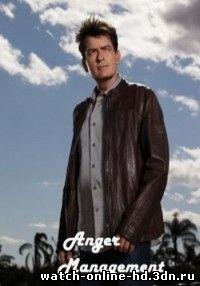 Управление гневом 2 сезон смотреть онлайн сериал (71, 72, 73, 74 серия) бесплатно онлайн